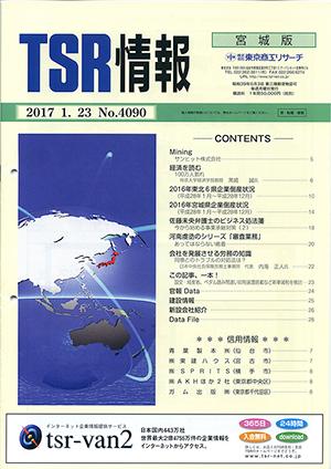 東京商工リサーチ発行「TSR情報」表紙の画像
