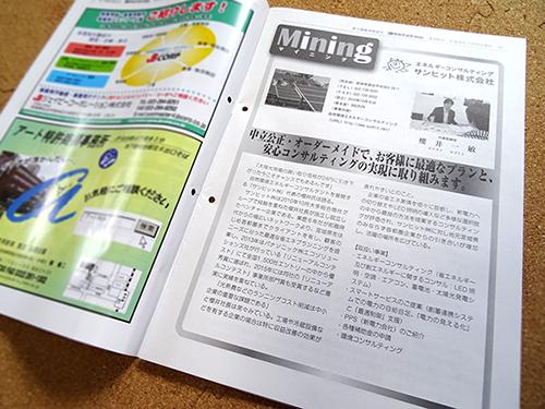 東京商工リサーチ発行「TSR情報」掲載ページの画像