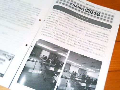 東京商工リサーチ発行「TSR情報(宮城版)」掲載ページ-2018年4月30日発行