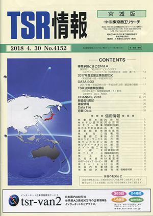 東京商工リサーチ発行「TSR情報(宮城版)」表紙-2018年4月30日発行